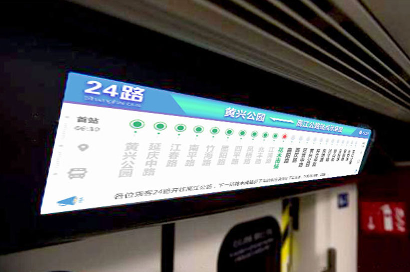 Public transportation screen